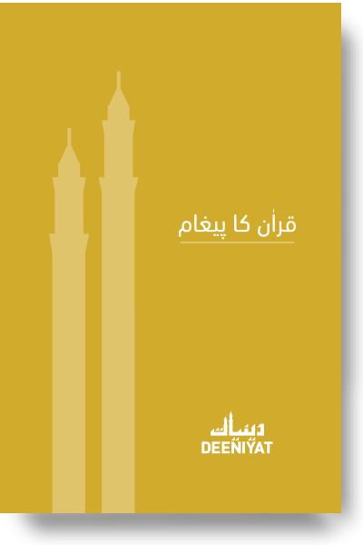 Downloads – deeniyat.