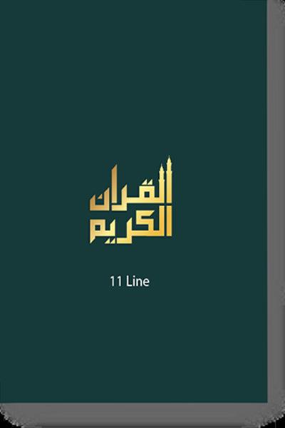 Deeniyat: quran salah dua qibla ringtone wallpaper for android.