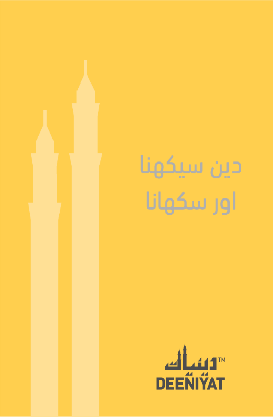 Deeniyat – Educational & Charitable Trust