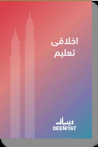 Downloads – Deeniyat